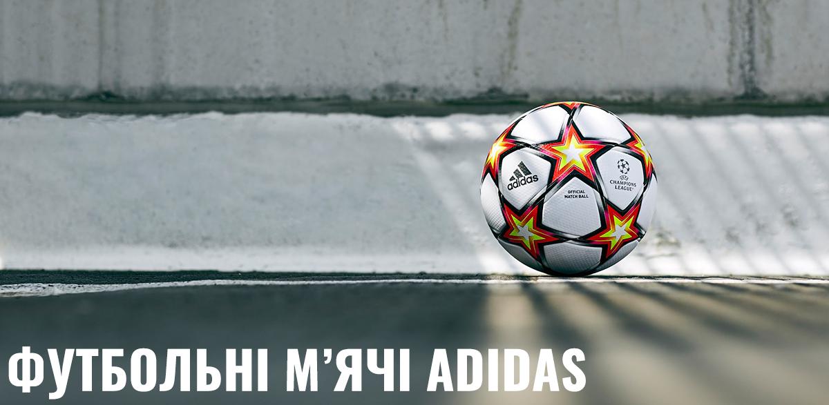 Футбольні м'ячі Adidas Elite