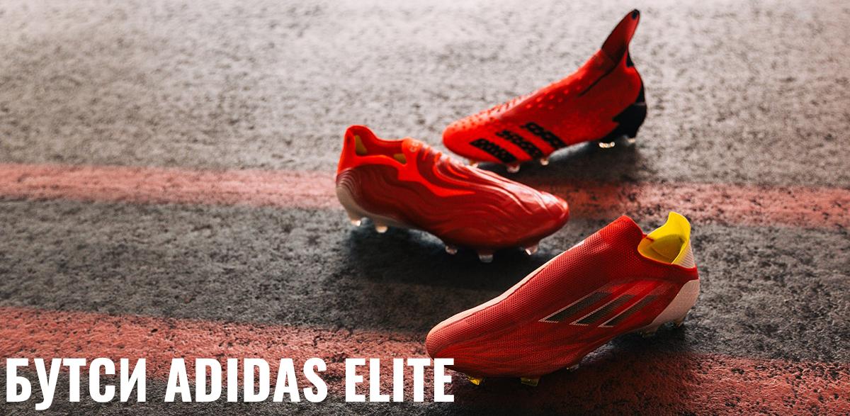 Футбольні бутси Adidas Elite