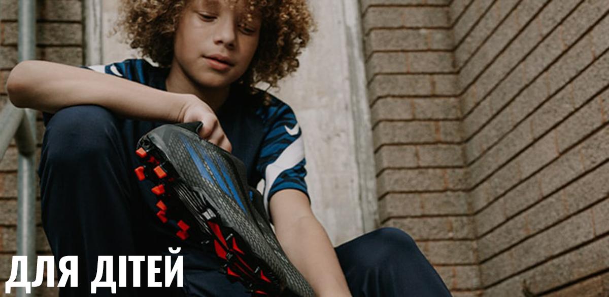 Футбольне взуття для дітей