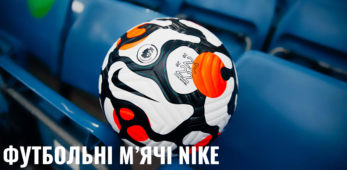 Футбольні м'ячі Nike