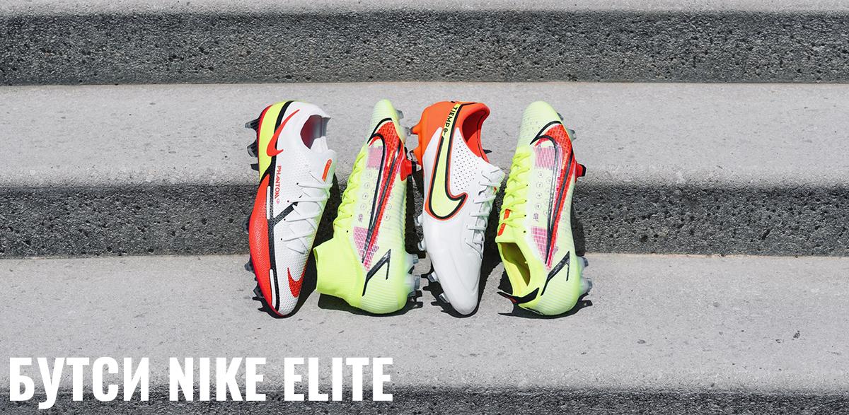 Футбольні бутси Nike Elite