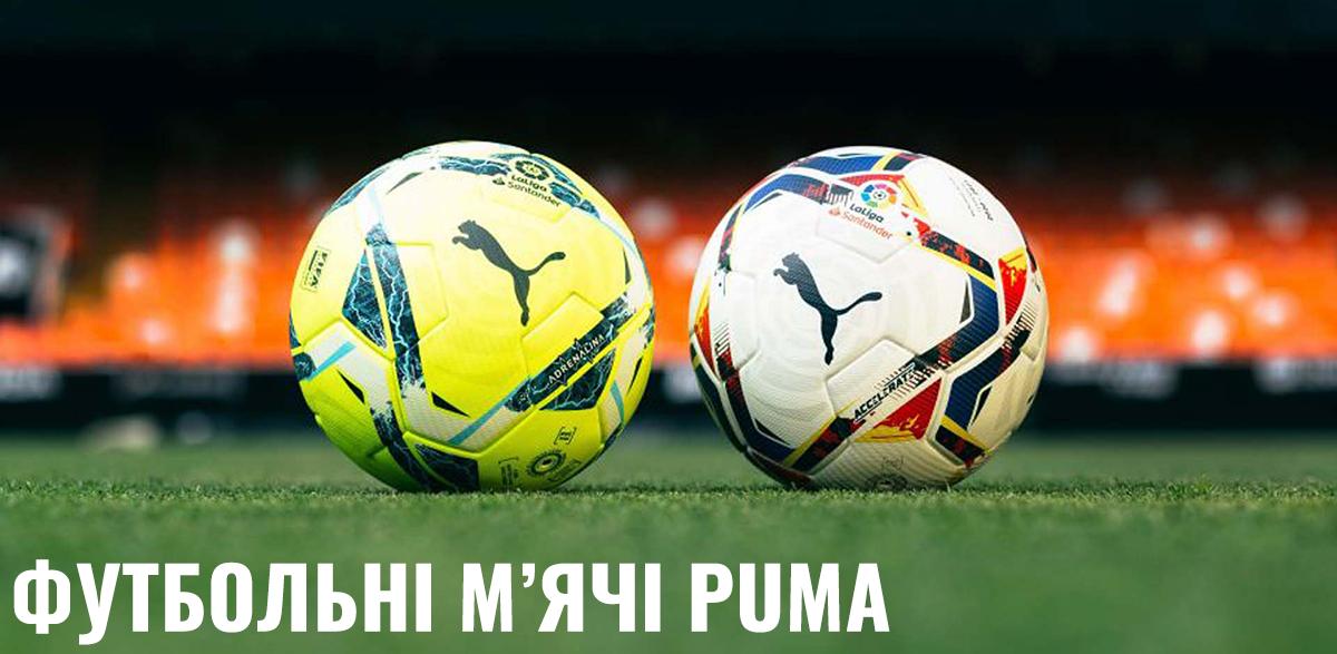 Футбольні бутси Puma